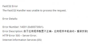 FastCGI Error 14001 (0x800736b1)插图