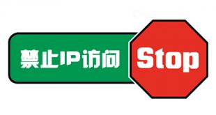 Nginx禁止IP访问网站(亲测可用)插图