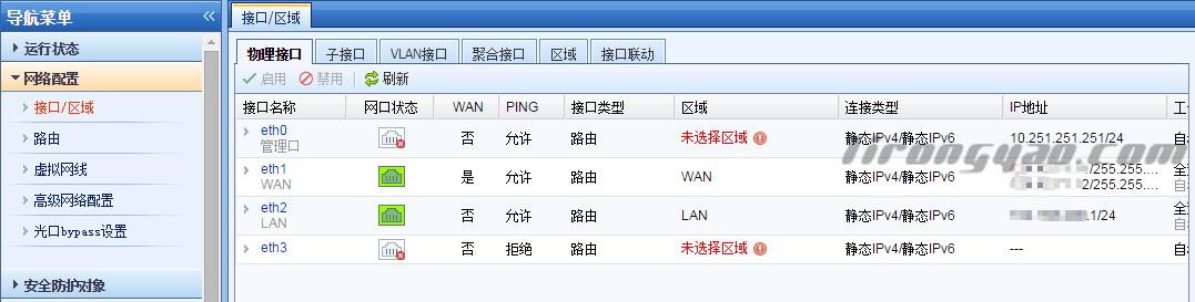 SANGFOR AF 6.3设置设备作为网关(路由模式)插图(1)