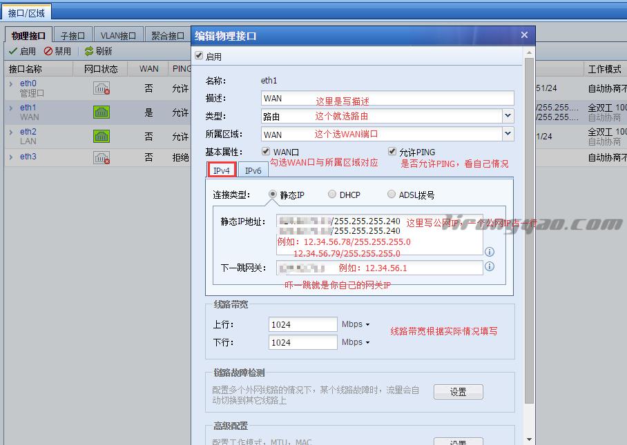 SANGFOR AF 6.3设置设备作为网关(路由模式)插图(2)