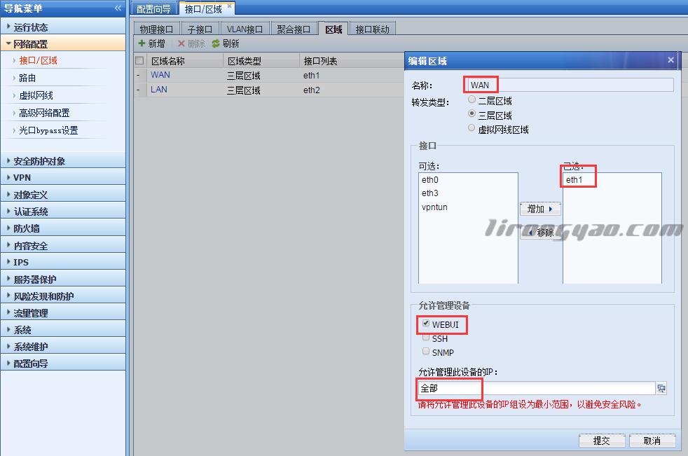 SANGFOR AF 6.3设置设备作为网关(路由模式)插图(3)