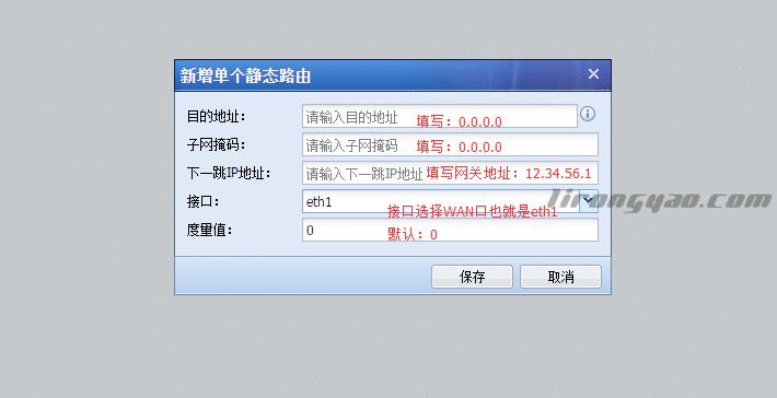 SANGFOR AF 6.3设置设备作为网关(路由模式)插图6