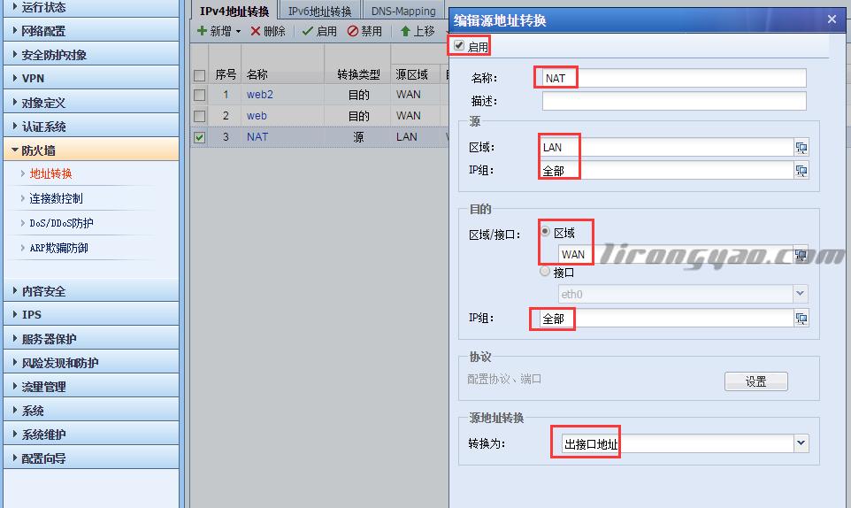 SANGFOR AF 6.3设置设备作为网关(路由模式)插图(9)