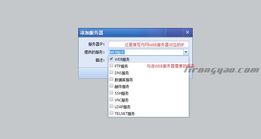 SANGFOR AF 6.3设置设备作为网关(路由模式)插图(8)
