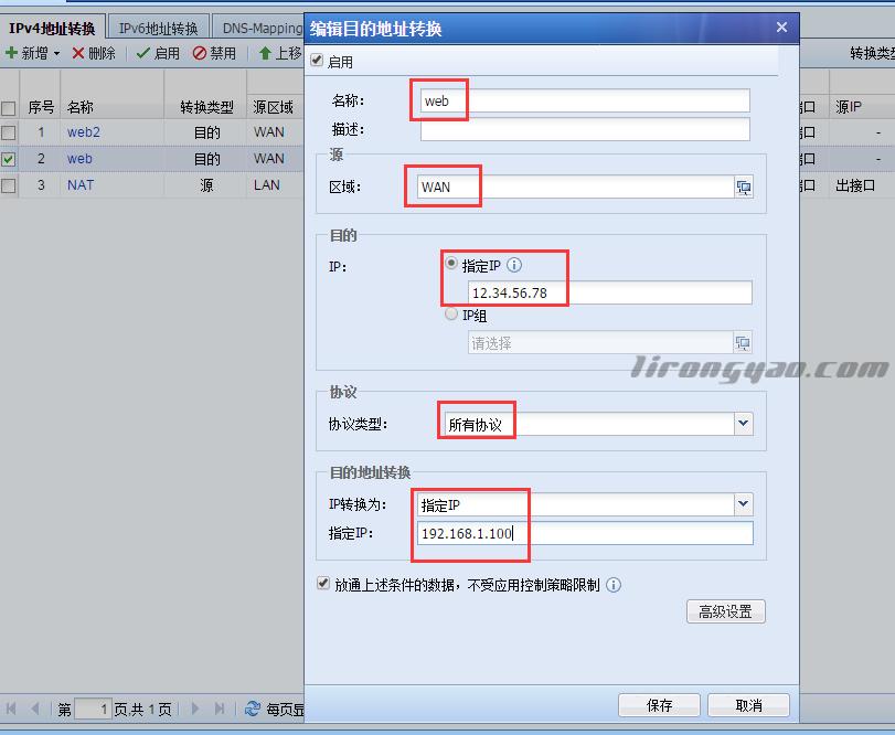 SANGFOR AF 6.3设置设备作为网关(路由模式)插图(10)
