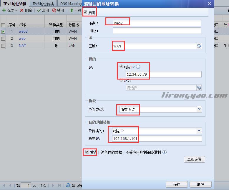 SANGFOR AF 6.3设置设备作为网关(路由模式)插图(11)