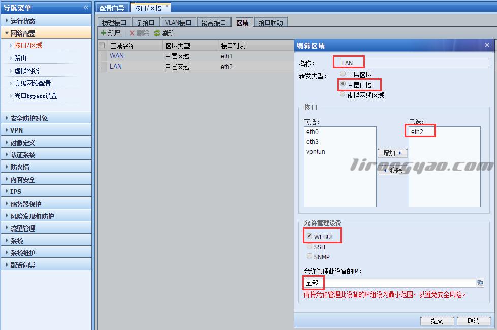 SANGFOR AF 6.3设置设备作为网关(路由模式)插图(4)