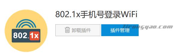 轻松搭建802.1x认证WiFi(企业办公必备)插图