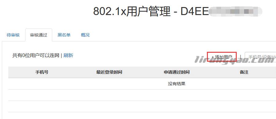 轻松搭建802.1x认证WiFi(企业办公必备)插图(1)
