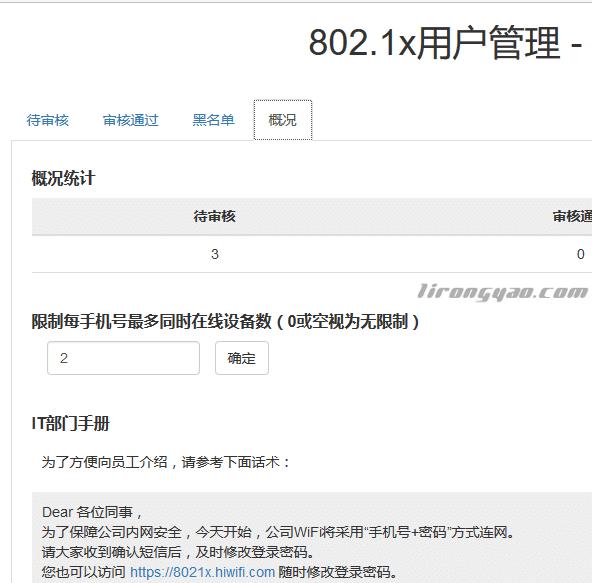 轻松搭建802.1x认证WiFi(企业办公必备)插图(3)