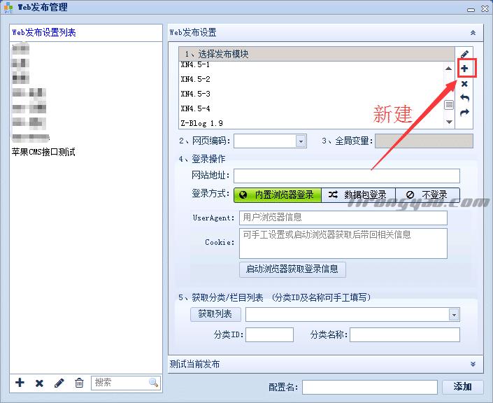 苹果CMS 8.x(PHP)火车头发布模块制作教程插图