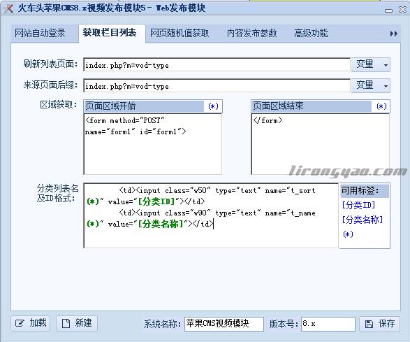 苹果CMS 8.x(PHP)火车头发布模块制作教程插图(2)