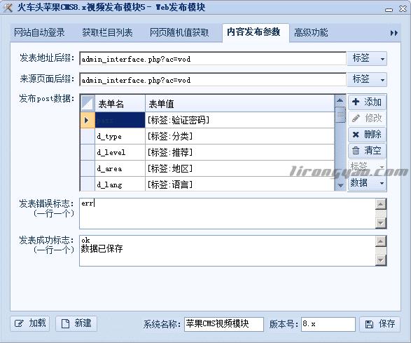 苹果CMS 8.x(PHP)火车头发布模块制作教程插图3
