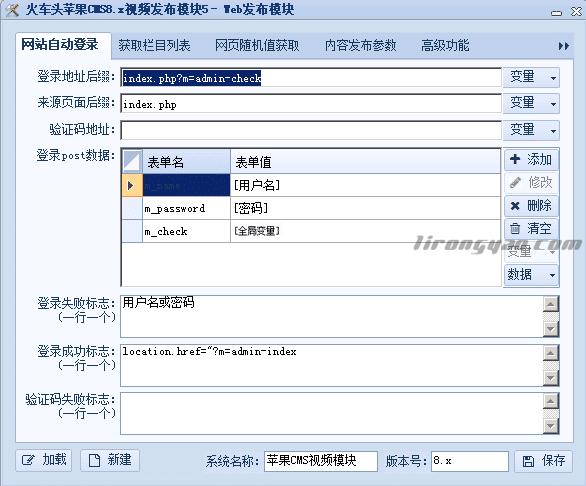 苹果CMS 8.x(PHP)火车头发布模块制作教程插图(1)