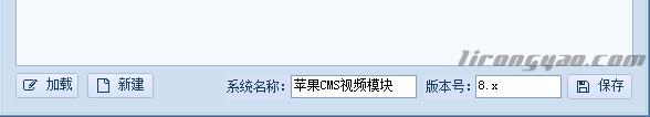 苹果CMS 8.x(PHP)火车头发布模块制作教程插图4