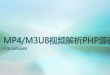 MP4/M3U8视频解析PHP源码 for CkPlayer缩略图