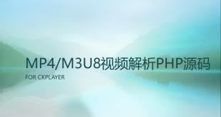 MP4/M3U8视频解析PHP源码 for CkPlayer插图
