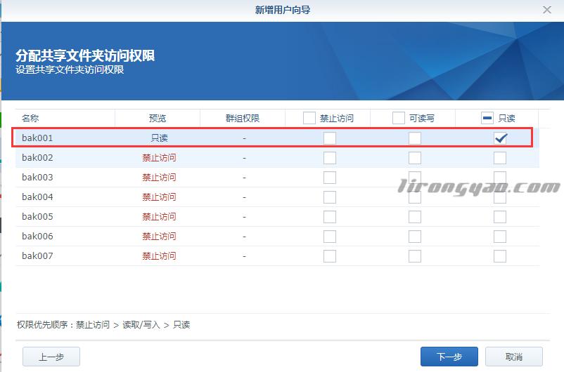 群晖DS918+共享文件夹权限设置插图1