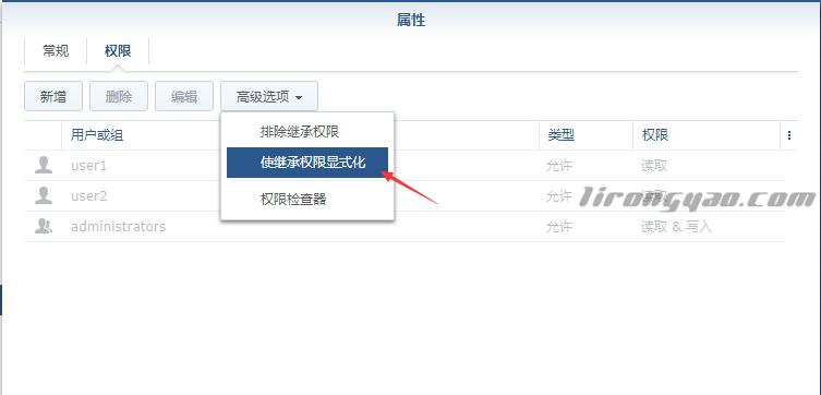 群晖DS918+共享文件夹权限设置插图2