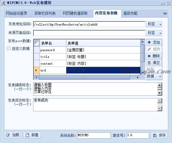 MIPCMS 火车头文章发布接口插件插图