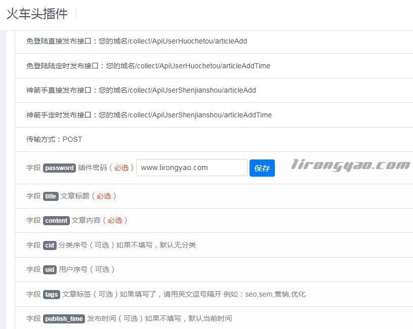 MIPCMS 火车头文章发布接口插件插图(1)