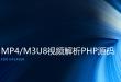 MP4/M3U8视频解析PHP源码 for DPlayer缩略图