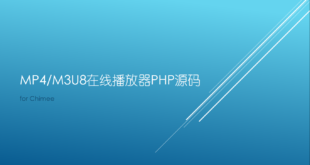 P2P加速视频播放器PHP源码 for Chimee插图
