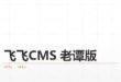 飞飞CMS4.1.X(老谭版)火车采集器免登录发布模块以及使用说明插图