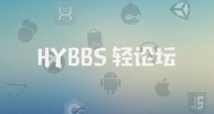 HYBBS 2.2.X 火车采集器文章发布模块插图