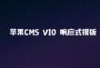 苹果CMS V10 蓝黑色视频自适应模板插图