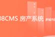 08CMS房产门户系统 (多城市版)-火车采集器资讯发布模块插图