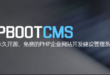 PbootCMS 2.0.X 火车采集器新闻内容发布模块插图