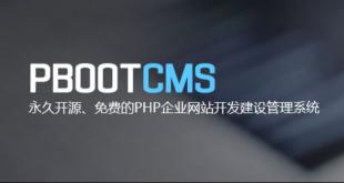 PbootCMS 火车采集器新闻内容发布模块插图
