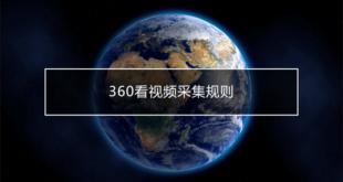 360KAN火车采集器视频采集规则免费下载插图