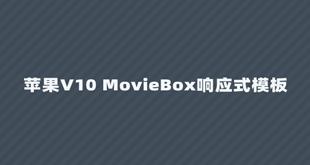 苹果CMS V10 MovieBox白色视频自适应模板缩略图