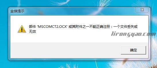 打开金蝶提示:部件'MSCONCT2.OCX'或其附件之一不能正确注册:一个文件丢失或无效插图