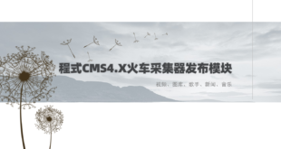 程式CMS4.X火车采集器(全套)免登录发布模块及使用说明缩略图
